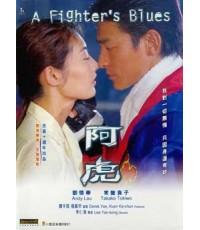 A Fighter\'s Blues : หัวใจข้า หัวใจนาง หัวใจหลอมเพชร [CH] [พากย์ไทย+บรรยายไทย]