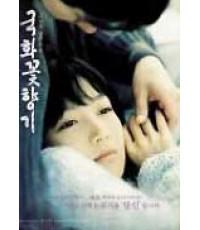 Scent of Love : กลิ่นไอรัก [KR] [บรรยายไทย]