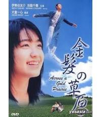 Across A Gold Prairie 1 DVD [JP] [บรรยายไทย]