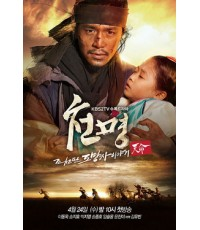 Mandate of Heaven (The Fugitive of Joseon) 5 DVD ลดบิต ซับไทยจบ [ลีดองวุค]