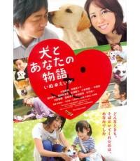 Happy Together: All About My Dog / เพื่อน 4 ขา ซี้ไม่มีซั้ว 2 [JP] [บรรยายไทย]
