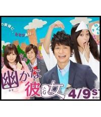 Kasuka na Kanojo 6 DVD ซับไทยจบ [คาโตริ ชินโงะ,มาเอดะ อัตสึโกะ,คิตายามะ ฮิโรมิตสึ(Kis-My-Ft2)]
