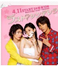 Last Cinderella 6 DVD ซับไทย RU INDY [ชิโนะฮารา เรียวโกะ, มิอุระ ฮารุมะ, ฟุจิกิ นาโอะฮิโตะ]