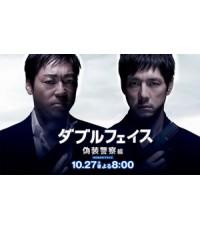 Double Face - Giso Keisatsu Hen (2012) [JP] [บรรยายไทย] นิชิจิมะ ฮิเดโทชิ, เทรึยุคิ คากาว่า