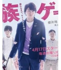 Kazoku Game 3 DVD (ซับไทย) จบ [ซากุไร โช วงอาราชิ,คามิกิ เรียวโนะสุเกะ]