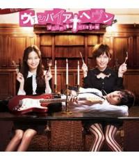 Vampire Heaven 2 DVD (ซับไทย) โอมาซะ อายะ, ฮอนดะ ทสึบาสะ, ฮิราโอกะ ยูตะ