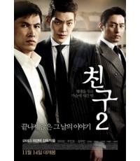 Friend 2 [KR] [บรรยายไทย] คิมวูบิน,จูจินโม