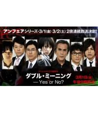 Unfair: Double Meaning Yes or No  (2013) [JP] [บรรยายไทย]