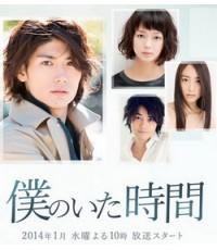 Boku no Ita Jikan 3 DVD (ซับไทย) จบ (ฮารุมะ มิอุระ)