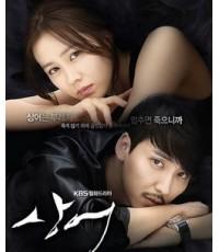 SHARK ล่ารัก ล่าแค้น 5 DVDจบ (พากษ์ไทย+บรรยายไทย) ภาพ HDTV เกาหลี โมเสียงไทย
