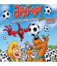 Scooby-Doo! 13 Spooky Tales: Field of Screams สคูบี้ดู ไขปริศนากีฬาปีศาจ 2 DVD (พากย์ไทย+บรรยายไทย)