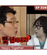 Happy Together Ep329 (2013/12/12) 1 DVD (Sub Thai)