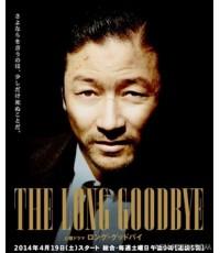 The Long Goodbye (5 ตอนจบ) 1 DVD (ซับไทย) จบ (อายาโนะ โก,โอตะ รินะ)