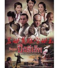 Kung Fu Hero: Fong Sai Yuk / ปึงซีเง็ก: วีรบุรุษปึงซีเง็ก 9 DVD [พากย์ไทย+ซับไทย]