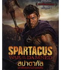 Spartacus: War Of The Damned (Season 4) : สปาตาคัส มหาศึกสงครามล้างแดนดิบ 3 แผ่นจบ (พากย์+บรรยายไทย)