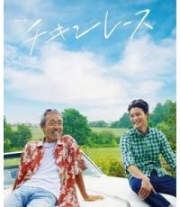 Chicken Race [JP] [บรรยายไทย] (มาซากิ โอคาดะ,เทราโอะ อากิระ)