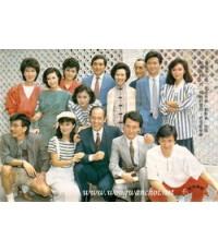 มายาหัวใจ Love Me Love Me Not ปี1984 ซีรี่ย์ฮ่องกง 4 แผ่นจบ พากษ์ไทย