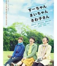 Sue, Mai and Sawa - Righting the Girl Ship 2013 [JP] [พากษ์ไทย]