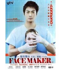 Face Maker 2 DVD (ซับไทย) จบ (นางาอิ มาซารุ)