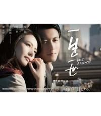 But Away รักนิรันดร์ 1 DVD [CH] (ซับไทย) เซียะถิงฟง,เกาหยวนหยวน