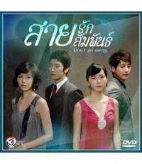 Don\'t Go Away สายรัก สายสัมพันธ์ 17 DVDจบ [164 ตอนจบ] ภาพมาสเตอร์ เกาหลี โมเสียงไทย