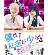 Boku wa Tomodachi ga Sukunai Live Action 2014 / 1 DVD (ซับไทย) จบ