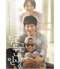 My Brilliant Life 1 DVD [KR] [บรรยายไทย] คังดงวอน,ซงฮเยคโย