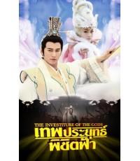 เทพประยุทธ์พิชิตฟ้า The Investiture of the Gods (2014) 10 DVD (75 ตอนจบ) พากย์ไทย