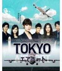 TOKYO AIRPORT ปฏิบัติการน่านฟ้า ตามหาฝัน 2 แผ่นจบ ภาพมาสเตอร์ โมเสียงไทย