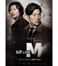 Missing Noir M 3 DVD ลดบิต ซับไทยจบ (คิมกังวู)