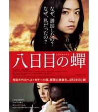 Youkame no Semi (Rebirth) 1 DVD (ซับไทย) มะโอะ อิโนะอุเอะ