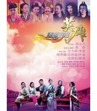 Tang Dynasty Romantic Hero นักเตะจ้าวยุทธภพ 7 แผ่นจบ ภาพมาสเตอร์ โมเสียงไทย