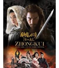 Zhongkui : Snow Girl and the Dark Crystal   จงขุย ศึกเทพฤทธิ์พิชิตมาร [พากษ์ไทย+บรรยายไทย]