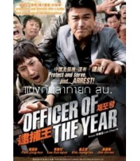 Officer of the year : แข่งกันล่า...ท้ายกสน. [พากษ์ไทย+บรรยายไทย]