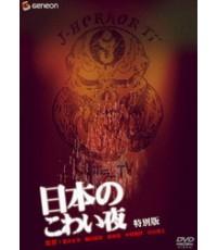 Nihon no Kowaiya 1 DVD (6 ตอนจบ) (ซับไทย) จบ