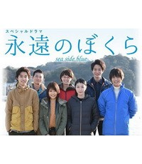 Eien no Bokura Sea Side Blue (2015) 1 DVD (ซับไทย) จบ