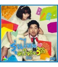 Big รุ่นไหน หัวใจก็จะรัก 4 DVDจบ ภาพมาสเตอร์ เกาหลี โมเสียงไทย
