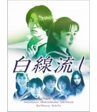Hakusen Nagashi 3 DVD (ซับไทย) จบ