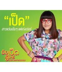 ยัยเป็ดขี้เหร่ Ugly Betty Thailand 5 แผ่นจบ [โก้ วศิน,เบบี้มายด์]