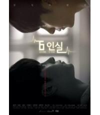 6 Persons Room 1 DVD (5 ตอนจบ) (ซับไทย) จบ