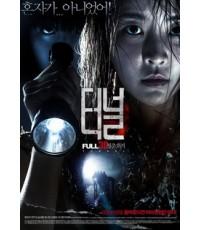 Tunnel (2014) : อุโมงค์หวีดมรณะ 1 DVD [พากย์ไทย]