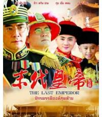 The Last Emperor ปูยี จักรพรรดิโลกไม่ลืม 12 แผ่นจบ (พากษ์ไทย) ภาพมาสเตอร์ โมเสียงไทย