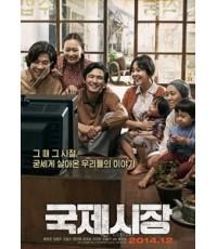 Ode to My Father (2014) : กี่หมื่นวัน ไม่ลืมคำสัญญาพ่อ 1 DVD [พากย์ไทย]