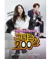 She was 200 years old 1 DVD (5ตอนจบ) (ซับไทย) นัมจีฮยอน(4Minute),ซงจีอึน
