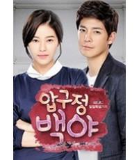 Apgujeong Midnight Sun อัพกูจอง ถนนสายชีวิต 19 DVD [149 ตอนจบ] ภาพมาสเตอร์ เกาหลี โมเสียงไทย