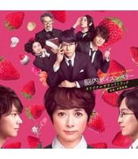 Poison Berry In My Brain 2015 / 1 DVD (ซับไทย)