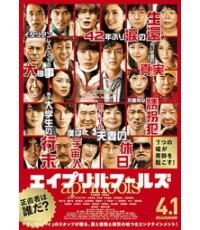 April Fools / Eipuriru Furuzu 1 DVD (ซับไทย)
