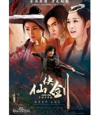 XIAN XIA SWORD 2014 กระบี่เซียนเซี่ย ศึกกระบี่เทพพิชิตฟ้า 9 DVD (ซับไทย)