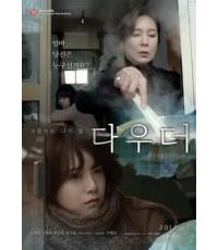 Daughter (2014) : หวนรักกลับรัง 1 DVD [พากย์ไทย] หนังเกาหลี