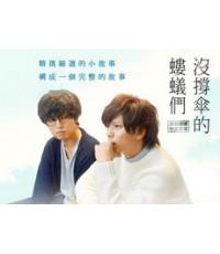 Kasa wo Motanai Aritachi wa 1 DVD (4ตอนจบ) (ซับไทย) จบ